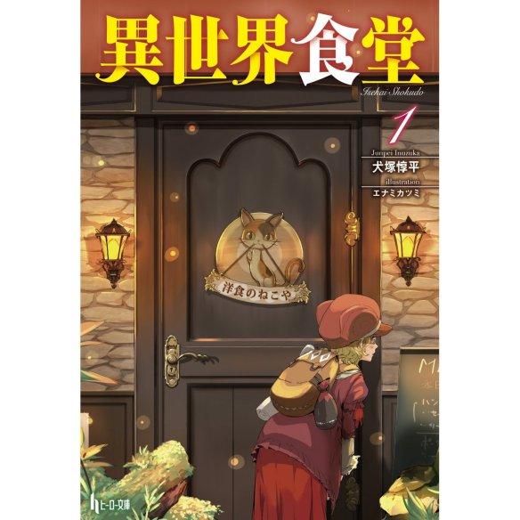 isekai-shokudo-1-401565-1